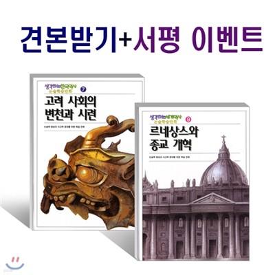 [마감] [견본받기 및 서평이벤트]생각하는 한국+세계역사 논술학습만화(200명한정)