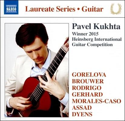 파벨 쿠흐카 클래식 기타 리사이틀 - 레오 브라우어 / 로드리고 / 고렐로바 외 (Pavel Kukhta Guitar Recital - Gorelova, Leo Brouwer, Rodrigo, Gerhard, Morales-Caso)