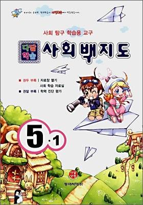 사회백지도 5학년 1학기 (2008년)