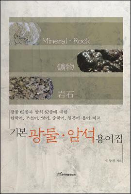 기본 광물·암석 용어집