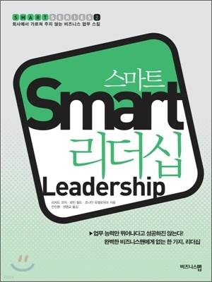 스마트 리더십 Smart Leadership