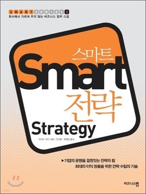스마트 전략 Smart Strategy