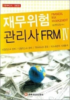 재무위험관리사(FRM) 4