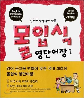 민사고 선생님이 만든 몰입식 영단어장 1 : 사회편