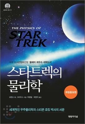 스타트렉의 물리학