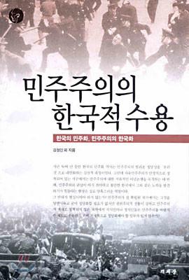 민주주의의 한국적 수용