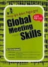 Global Meeting Skills �۷ι� ���� ��ų��