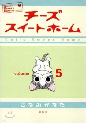 チ-ズスイ-トホ-ム 5