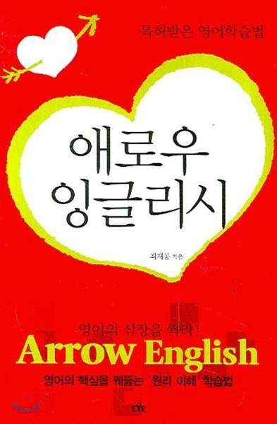 애로우 잉글리시 Arrow English