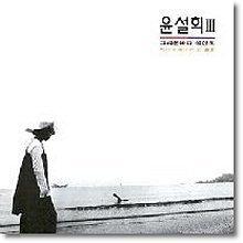 윤설희 3집 - 그리운 바다 성산포