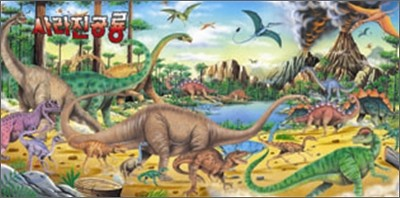 사라진 공룡