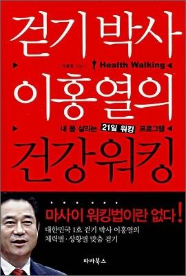 걷기박사 이홍열의 건강워킹