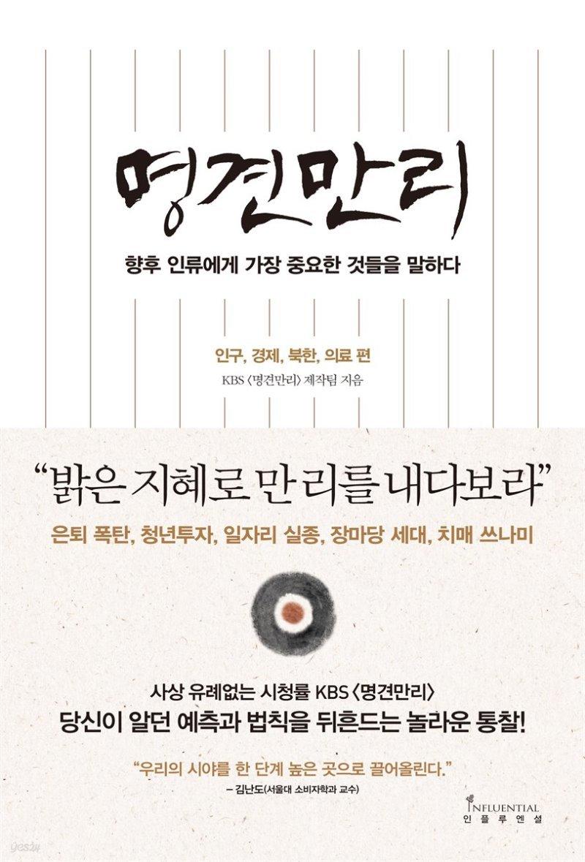 명견만리 - 인구, 경제, 북한, 의료 편