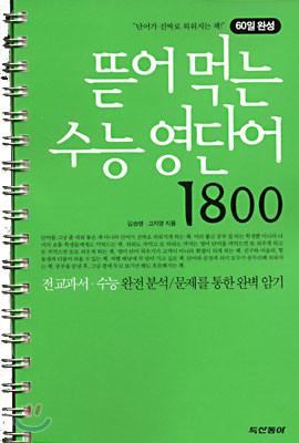 뜯어 먹는 수능 영단어 1800 (스프링)