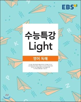 EBS 수능특강 Light 영어 독해 (2019년용)