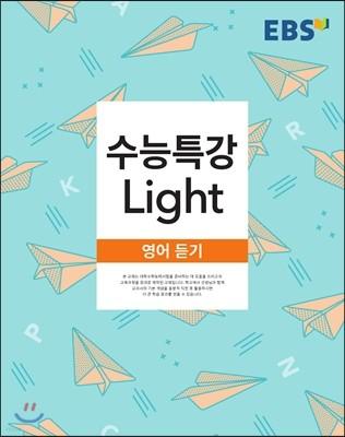 EBS 수능특강 Light 영어 듣기 (2021년용)