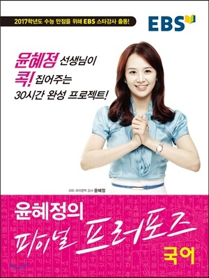 EBS 윤혜정의 파이널 프러포즈 국어