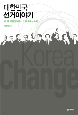 대한민국 선거이야기