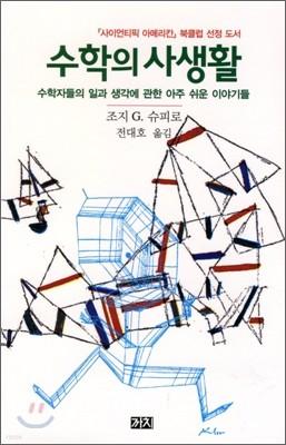 수학의 사생활
