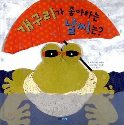 개구리가 좋아하는 날씨는?