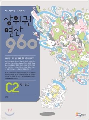 상위권연산960 C2 초등3