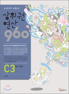 상위권연산960 C3 초등3