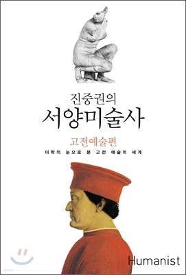 진중권의 서양미술사 고전예술편