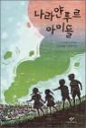 나라얀푸르 아이들