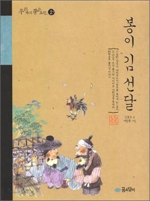봉이 김 선달