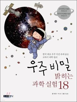 우주 비밀 밝히는 과학실험 18