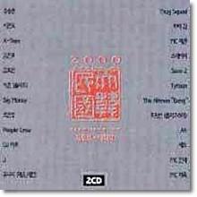 V.A. - 2000 대한민국 (2CD 신나라)