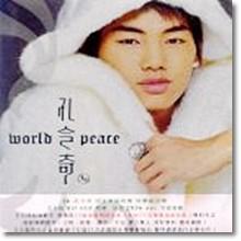 공영기 - World Peace