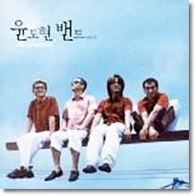윤도현 밴드 - 5 An Urbanite  (2CD)