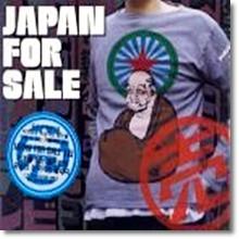 V.A. - Japan For Sale Vol.1