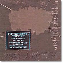 V.A. - 2001 대한민국