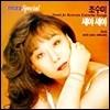 조수미 (Sumi Jo) - 새야 새야 (Korean Favoirte Songs)