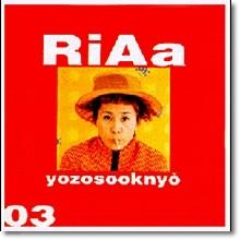 Riaa(리아) - 3집 - 요조숙녀