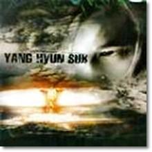 양현석 - 1집 - 악마의 연기