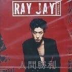 Ray Jay(레이제이) - 인간승리