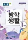 EBS 여름방학생활 초등학교 1학년 (2016년)