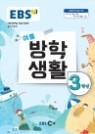 [중고] EBS 여름방학생활 초등학교 3학년 (2016년)