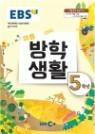 EBS 여름방학생활 초등학교 5학년 (2016년)