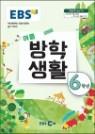 EBS 여름방학생활 초등학교 6학년 (2016년)
