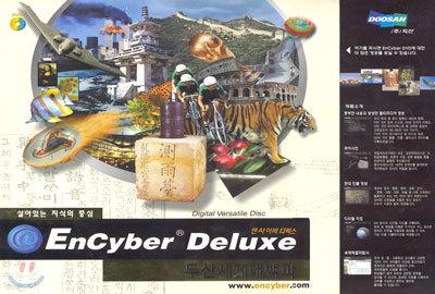두산세계대백과Encyber Deluxe2002