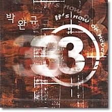박완규 - 3집 - It's Now Or Never (미개봉)