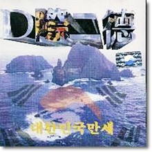 Dj Doc(디제이 디오씨) - 대한민국 만세