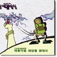 O.S.T. - SBS TV 드라마 남자 대탐험