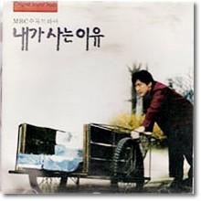 O.S.T. - 내가 사는 이유 - MBC 수목드라마(미개봉)