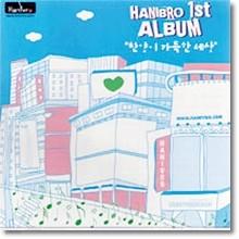 V.A. - 찬양이 가득한 세상 - Hanivro 1st Album (미개봉) - ccm