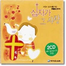 V.A. - 십자가 그 사랑 - 어린이 성가대를 위한 부활절 칸타타 (미개봉) - ccm